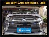 厦门汽车音响改装 三菱欧蓝德改装德国HELIX汽车音响,欧卡改装网,汽车改装