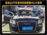 厦门汽车音响改装 奥迪Q5改装德国HELIX汽车音响,欧卡改装网,汽车改装