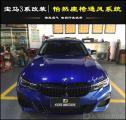 深圳金平海岸新福汽车改装,宝马3系改装座椅通风系统,欧卡改装网,汽车改装