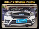 厦门汽车音响改装 哈弗H6改装德国HELIX汽车音响,欧卡改装网,汽车改装