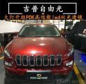 深圳车灯改装 吉普自由光改装PDK高性能LED双光透镜,欧卡改装网,汽车改装