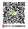 欧卡改装网,贵州正鑫天煌音响旗舰店,微信二维码