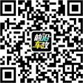 欧卡改装网,武汉前沿车改,微信二维码