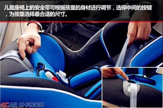 在国外普及率甚高的儿童安全座椅在国内并不被大多数家庭认可,有些家长对于儿童安全座椅的信任不及对自己双臂的信任,其实儿童安全座椅它就是专门为婴幼儿和儿童乘车设计的附加式汽车座椅,针对儿童天性好动的个性,在车内加装这样一个儿童安全座椅很有必要,会在很大程度上消除孩子乘车时的一些隐患。 据不完全统计,我国每年有近2万名14岁一下儿童死于交通事故,一大部分是因为缺少必要的安全保护措施,车内未安装儿童座椅的婴童受伤死亡率是安装儿童座椅的8倍之多,这些都提醒我们车内有儿童时必须要安装安全座椅。 根据固定的种类来区分可