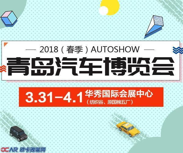 2018年3月31日-4月1日,来青岛华秀国际会展中心,2018青岛汽车博览会