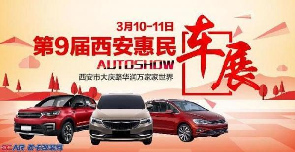 2018西安会议策划第十三届西安国际车展即将开幕 行业新闻