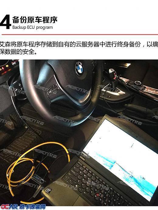 艾森发布宝马320 2.0t b48发动机马力测试版ecu特调方案