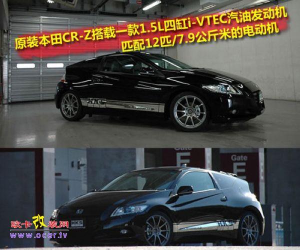 本田CR Z油电混合动力车型改装