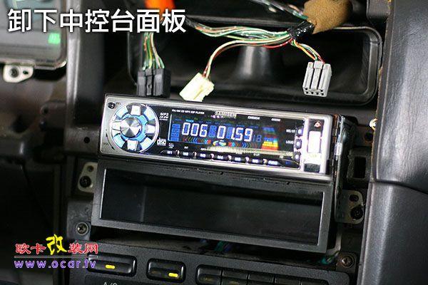 汽车音响主机安装diy步骤图解
